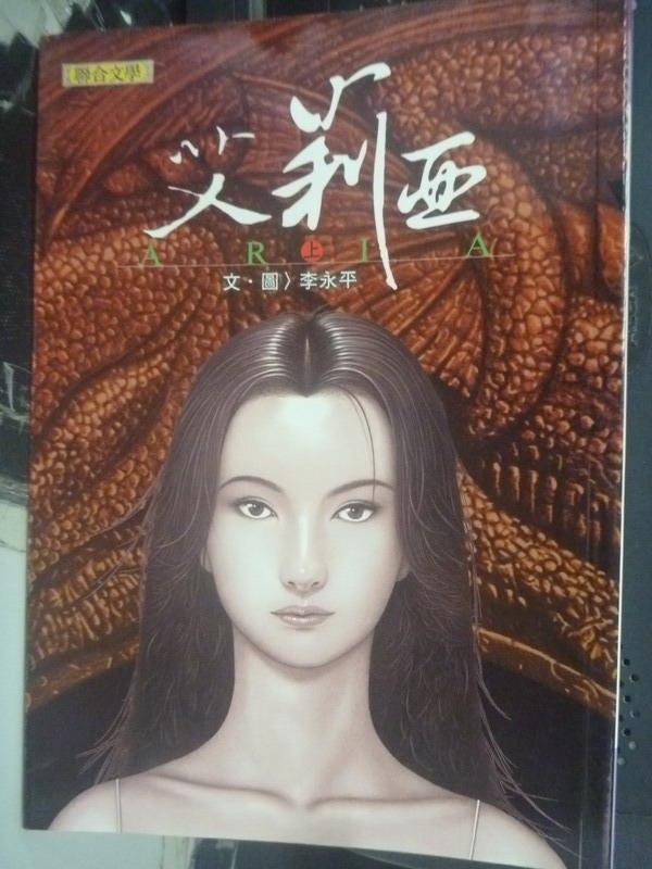 【書寶二手書T5/一般小說_IAW】艾莉亞(上)_李永平
