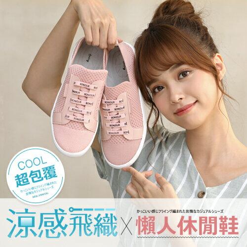 BONJOUR☆超包覆!涼感飛織懶人休閒鞋casual shoes【ZB0332】3色 0