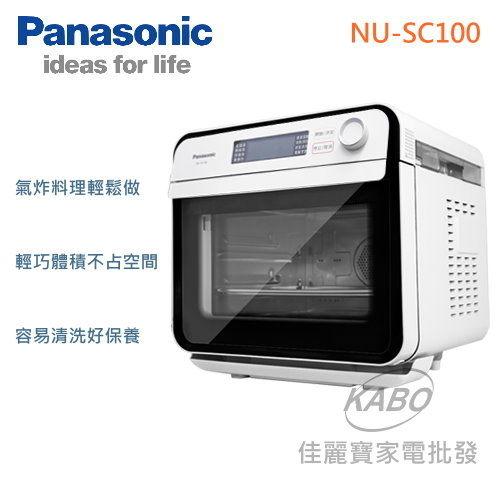 【佳麗寶】- (Panasonic國際)15L蒸烤箱【NU-SC100】
