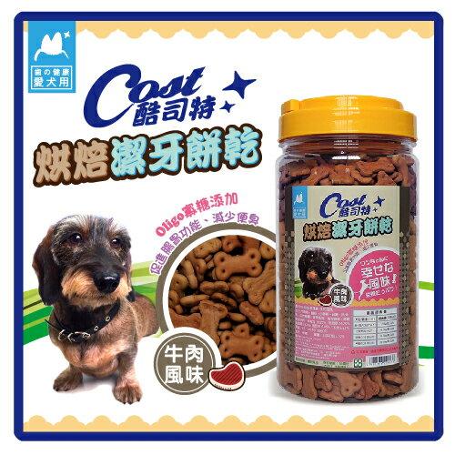 【 展場價 】酷司特 烘焙潔牙餅乾(牛肉風味)350g -160元【Oligo寡糖、保健腸胃】>可超取(D001F24)