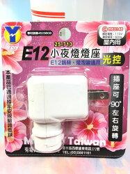 【八八八】e網購~【E12小夜燈燈座25-713】424311燈座 照明燈 居家照明