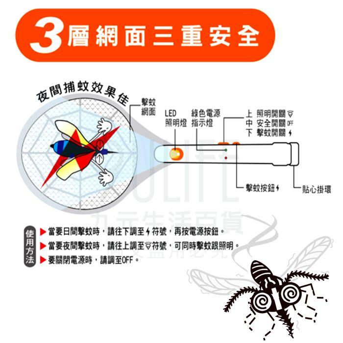【九元生活百貨】勳風 電池式蚊拍王 HF-7600 三層網 小黑蚊 LED照明 電蚊拍 捕蚊拍