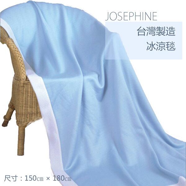 【JOSEPHINE約瑟芬】MIT台灣製奈米科技涼感降溫雙面冰涼毯冰毯SB011