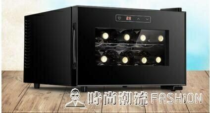 vnice威尼斯8支裝電子紅酒櫃恒溫酒櫃冷藏櫃茶葉家用冰吧小型迷你HM   秋冬新品特惠