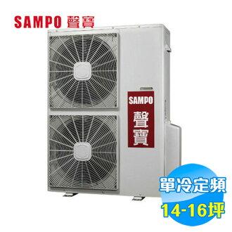 聲寶 SAMPO 冷專 定頻 分離式冷氣 AU-PA93 / AM-PA93L