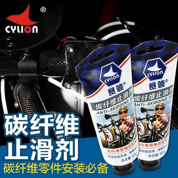 《意生》賽領CYLION碳纖維止滑劑適用:碳纖維座管、座桿、龍頭、手把以及市面其他碳纖維產品