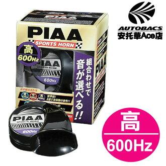 【日本獨家改裝精品】PIAA警示喇叭HO-5 (2端子) ★選べるホーン★高音 600Hz 單入 (4960311270478)