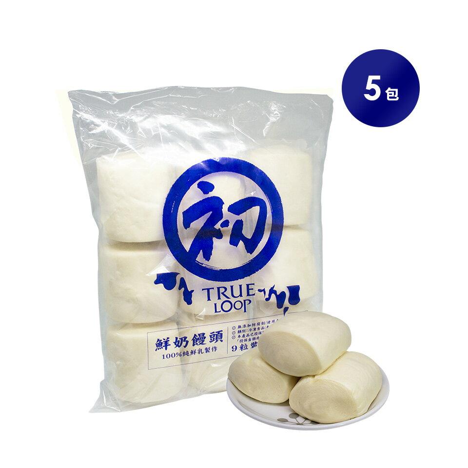 ►初鹿牧場-純鮮奶饅頭5包組 (含運組)【每日純鮮奶限量製作】