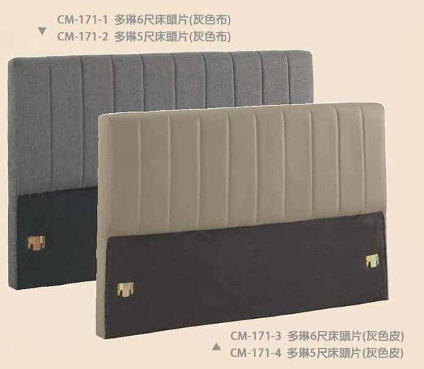 【尚品傢俱】CM-171-2多琳5尺床頭片(灰色布,另有六尺)