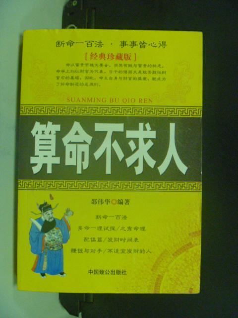 【書寶二手書T9/命理_HKU】算命不求人_東山_簡體版