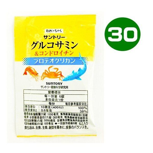 SUNTORY 三得利 固力伸 葡萄糖胺+鯊魚軟骨 隨身包 30入/組◆德瑞健康家◆