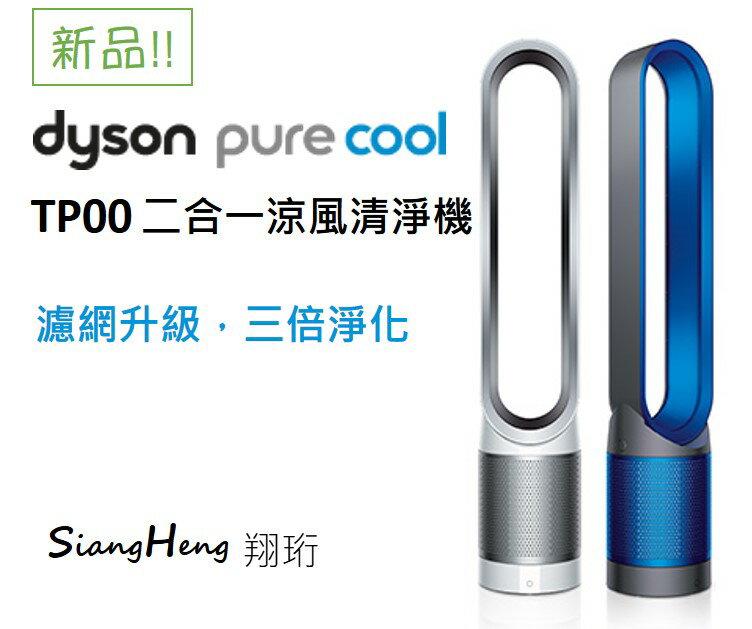 超低優惠特價~ [恆隆行公司貨] Dyson Pure Cool 二合一涼風空氣清淨機TP00