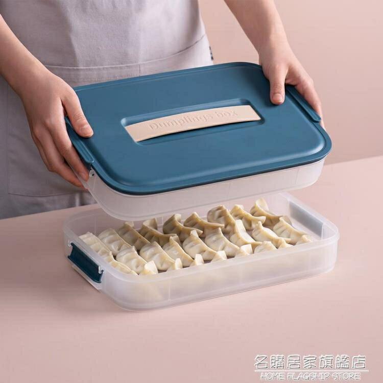餃子盒冷凍餃子多層家用冰箱收納盒餃子托盤餛飩盒保鮮的收納盒【】