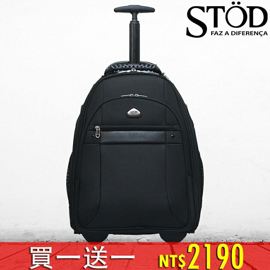 ~ ~STÖD 帥氣 背包客出國裝備選擇 三用可拉可提可背 可背式拉桿電腦行李箱背包 Ex