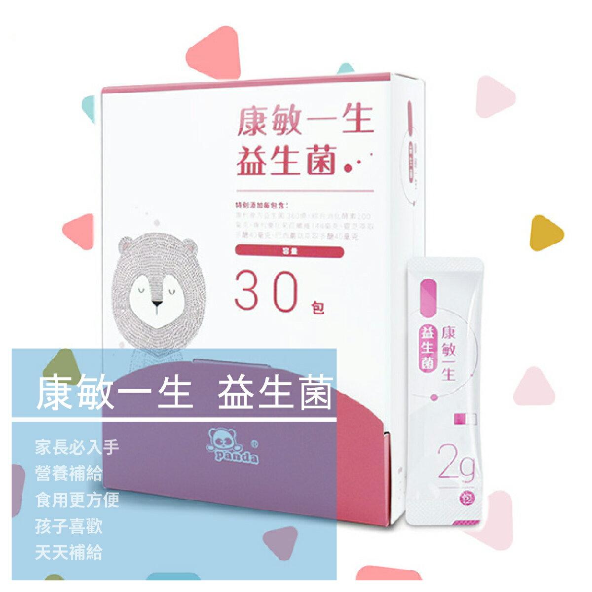 【碧綠谷藥局】鑫耀Panda 康敏一生 益生菌 30包