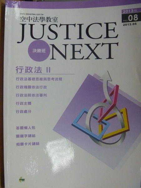 【書寶二手書T3/法律_ZKS】空中法學教室_第8期_行政法II