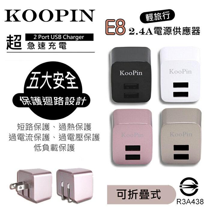 2.4A KooPin 商檢認證 雙孔USB超急速充電器 電源供應器/折疊式AC插頭/快充/充電器/行充/行動電源/手機/平板/音箱/喇叭/藍芽/iPhone X 8/IPAD/Note 8/S9/X10/ASUS/OPPO/VIVO/小米/TIS購物館