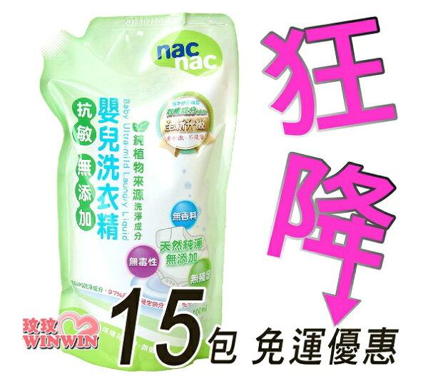 NacNac抗過敏嬰兒洗衣精1000ML補充包15包,新升級抗敏無添加嬰兒洗衣精