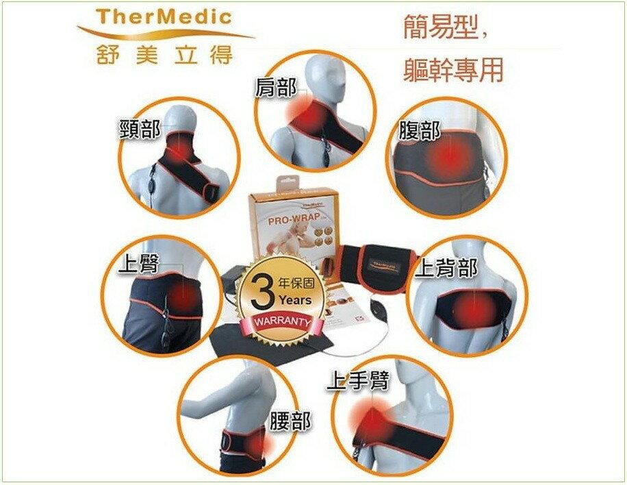 TherMedic舒美立得 PW140L 簡便型熱敷護具 Pro-Wrap系列-軀幹專用-遠紅外線碳纖維布-熱敷護具二合一