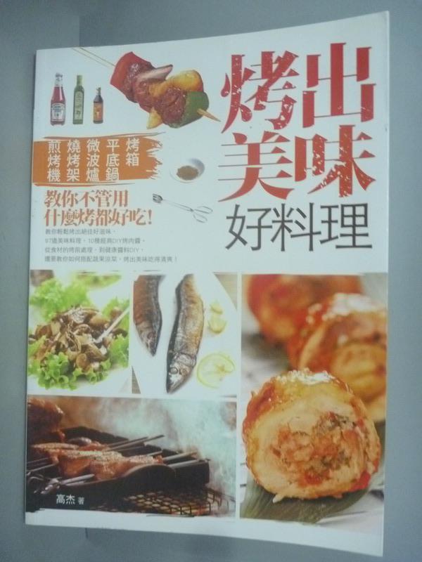 【書寶二手書T1/餐飲_ZJD】烤出美味好料理:烤箱、平底鍋、微波爐、燒烤架、煎烤機_高傑