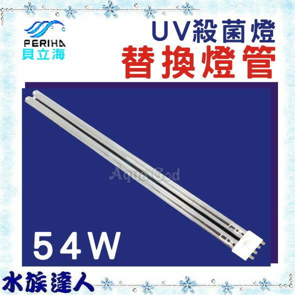 【水族達人】貝立海PERIHA 《UV54W殺菌燈專用 替換燈管》有效殺菌率可高達99%
