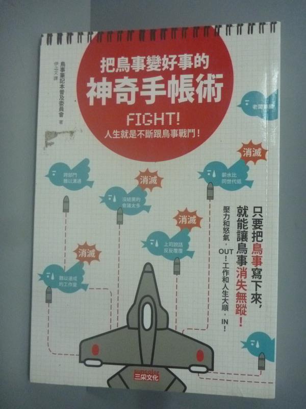 ~書寶 書T1/財經企管_KKL~把鳥事變好事的神奇手帳術:Fight!人生就是不斷