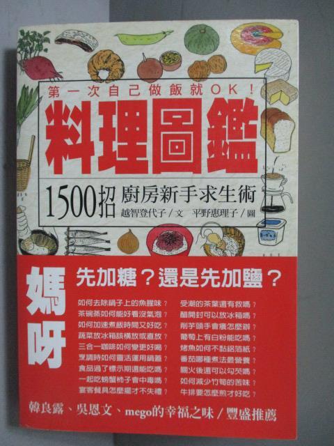 【書寶 書T9/餐飲_KAY】料理圖鑑-1500招廚房新手求生術_越智登代子