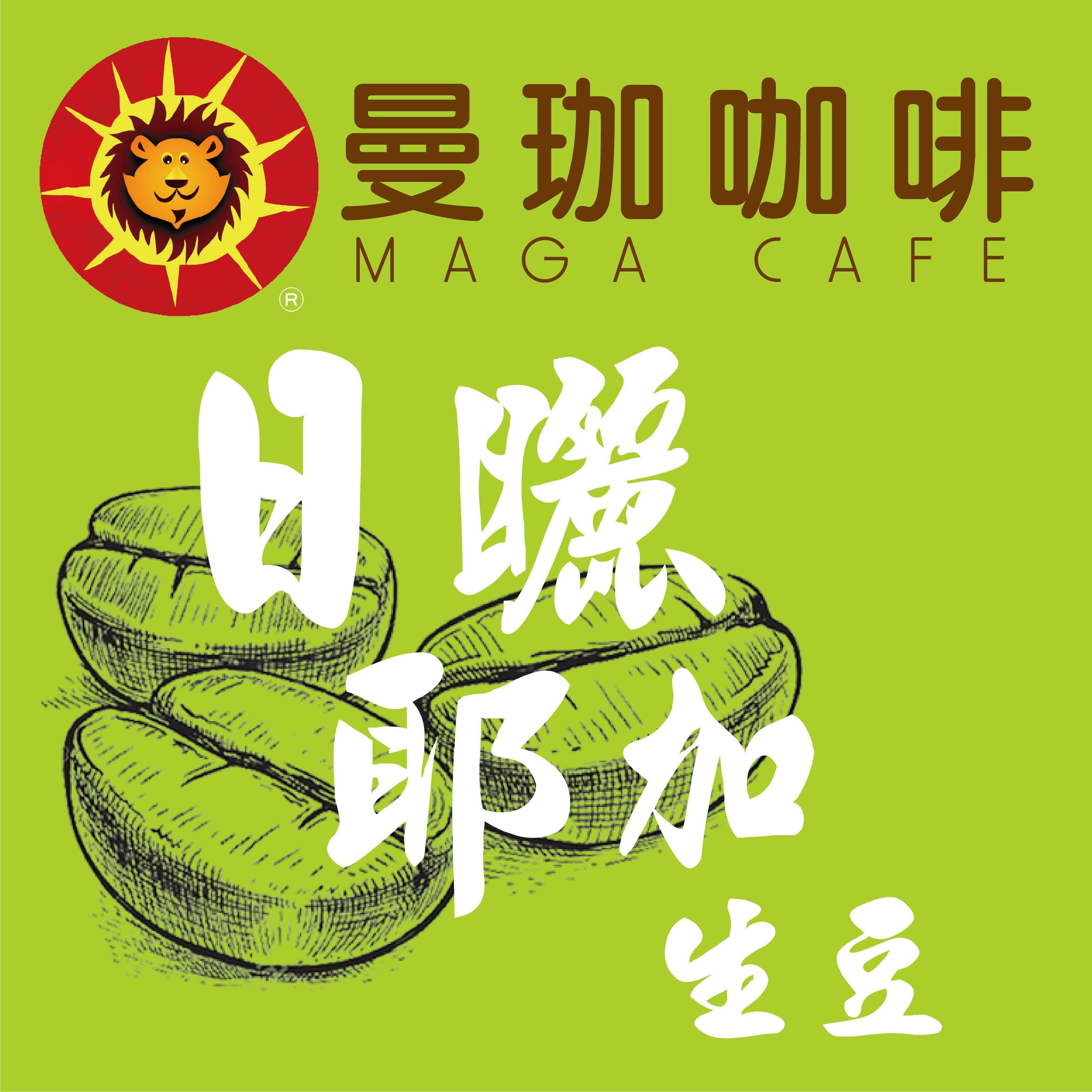 曼珈咖啡【日曬耶加雪菲 G1 甜蜜科卡】咖啡生豆 500克 - 限時優惠好康折扣