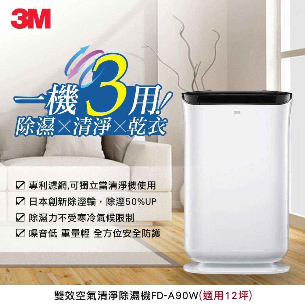 3M 雙效空氣清淨除濕機  FD-A90W 0