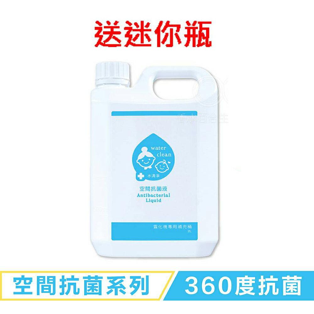 🌟現貨🌟水清淨霧化專用液2公升*1桶 水清淨抗菌液 霧化機專用補充桶2公升 水清淨霧化機 非白因子 水神 可立適