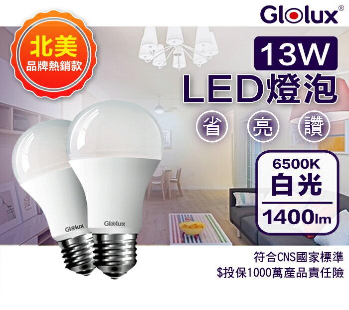 【尚好購】Glolux 13W 北美品牌 節能 省電 LED 超高亮度 燈泡 白光