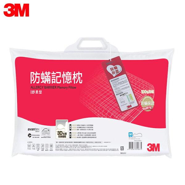 3M防蹣記憶枕-舒柔型(M)7100006195