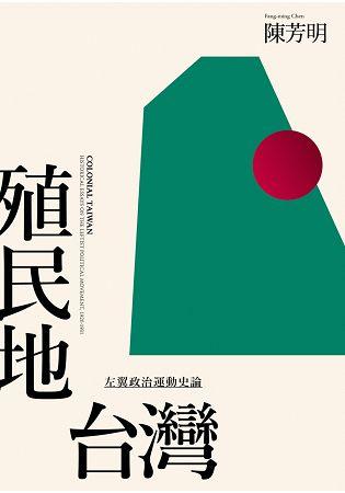 殖民地台灣:左翼政治運動史論(新版)