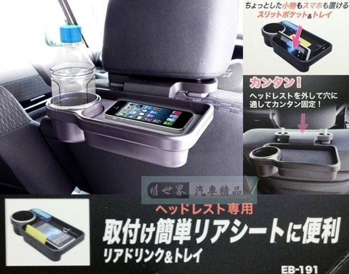 權世界~汽車用品 SEIKO 汽車 座椅頭枕固定椅背收納置物架 手機架 餐飲架^(可收摺及