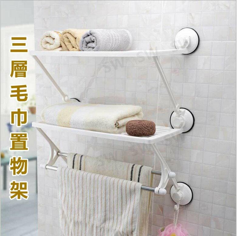 A044吸盤毛巾架 毛巾置物架 三層雙桿浴巾架 吸壁式浴巾架 掛架 毛巾桿掛勾毛浴巾架吸盤置物架收納架廚房浴室衛生間廁所