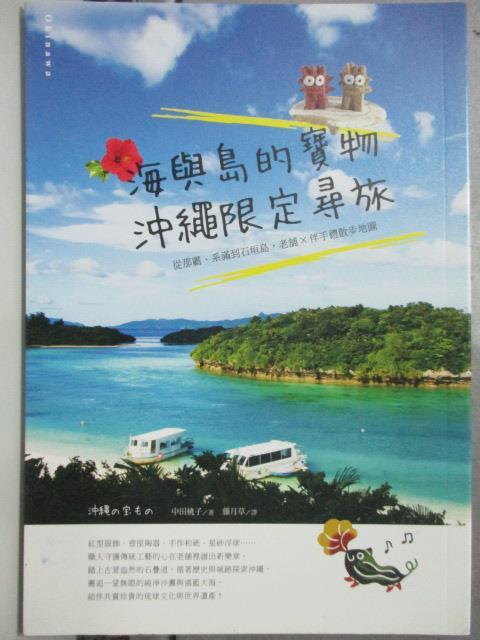 【書寶二手書T8/旅遊_HAC】海與島的寶物,沖繩限定尋旅_中田桃子