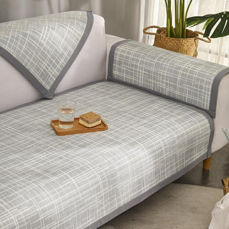 沙發涼墊夏季新夏天款冰絲沙發墊防滑涼席坐墊子通用沙發套罩客廳歐式 【新年鉅惠】