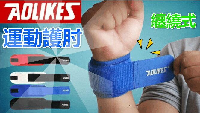 ❤含發票❤團購價❤A4纏繞式運動護腕(單支)❤籃球 羽球 纏繞手腕 護腕 護肘 吸汗透氣 舉重 慢跑 健身 羽球 網球 足球