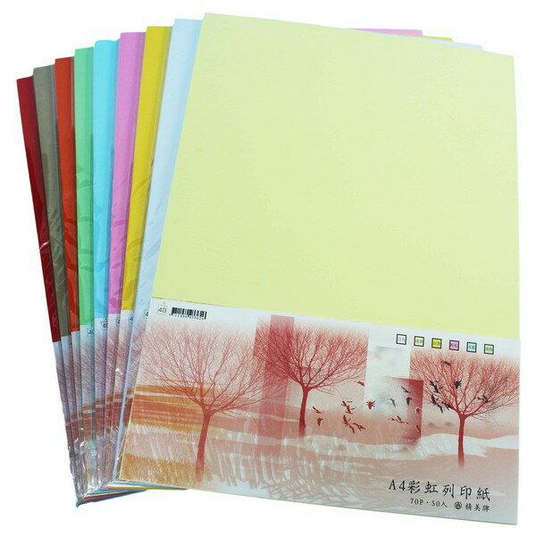 A4彩虹列印紙 影印紙 (精美牌)70磅 / 一小包50張入 { 定40 }  彩色列印紙~勝 0