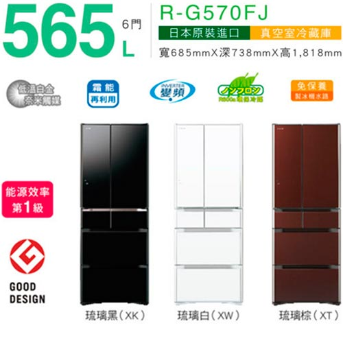 HITACHI 日立 電冰箱 RG570FJ 琉璃棕 565L 六門 日本原裝進口
