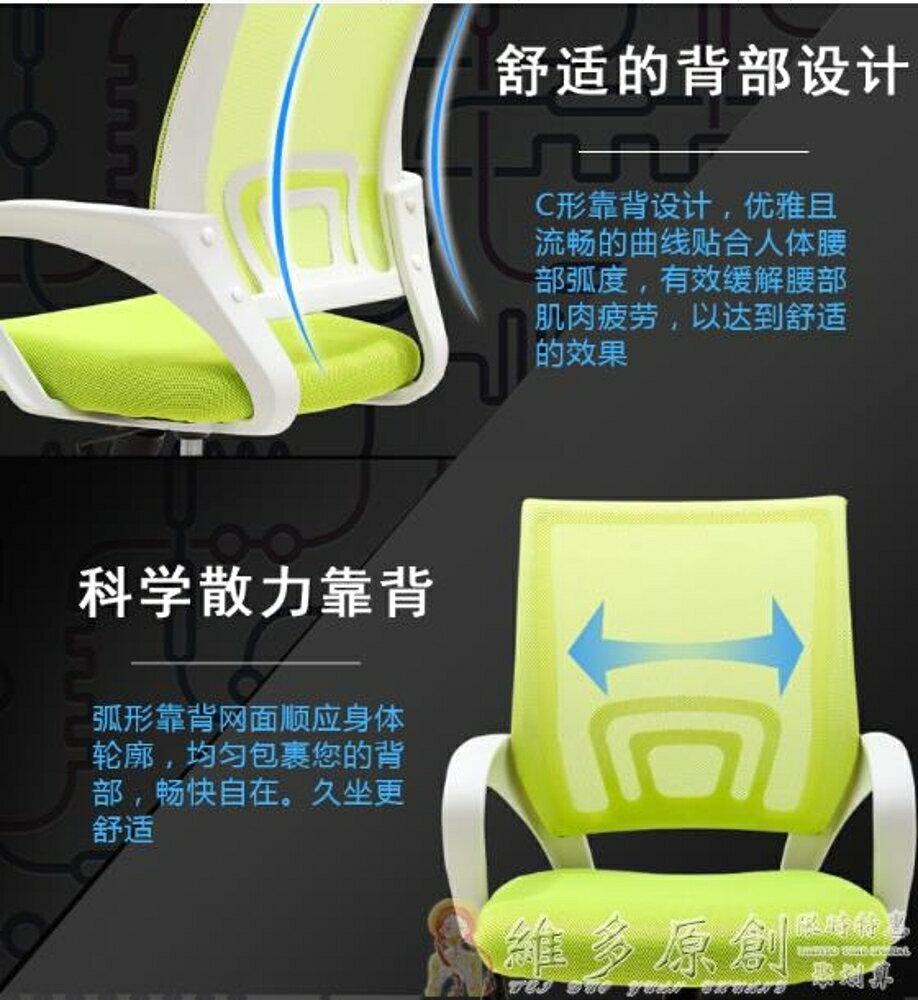 椅子 電腦椅 乳膠椅子電腦椅家用辦公椅子弓形辦工椅簡約升降轉椅靠背椅職員椅DF 免運