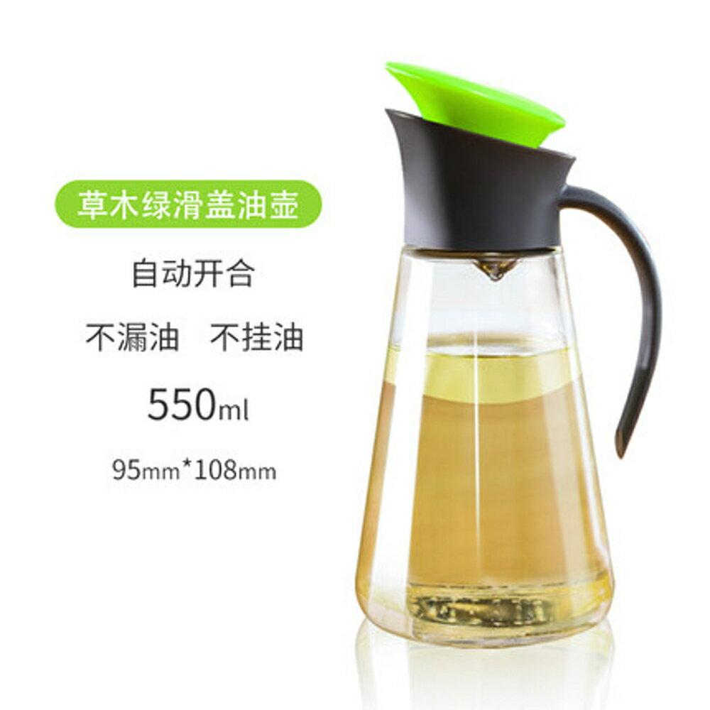 油壺 玻璃防漏自動開合油瓶油罐不挂油家用廚房用品裝儲倒的大容量 7