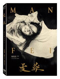 曼菲DVD