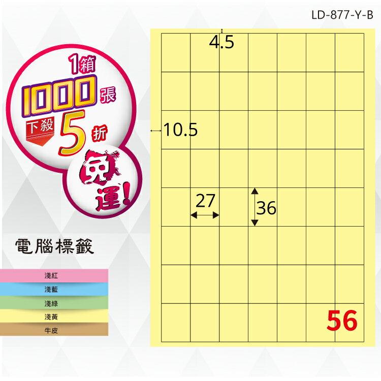 必購網【longder龍德】電腦標籤紙 56格 LD-877-Y-B淺黃色 1000張 影印 雷射 貼紙