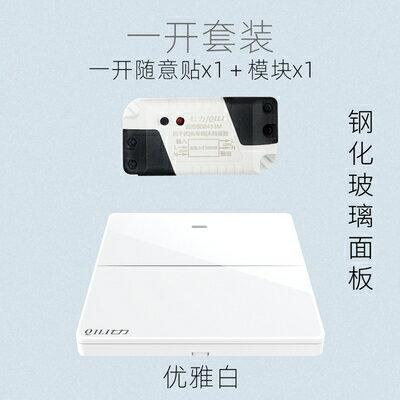 智慧開關 七力無線遙控模組智慧開關面板免佈線家用燈搖控器220v無線開關『LM798』