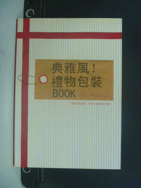 【書寶二手書T3/美工_OLD】典雅風!禮物包裝BOOK_野崎朝子