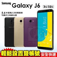 Samsung 三星到Samsung Galaxy J6 贈螢幕貼+清水套 5.6吋超大全螢幕 3G/32G 智慧型手機 0利率 免運費