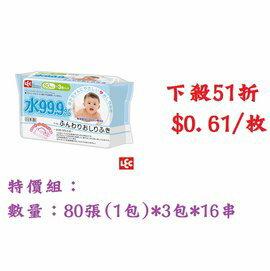 【淘氣寶寶】日本製 純水99.9%濕紙巾(3包)*16串【80張(1包)*3包*16串】SGS認證、無酒精、不添加甲醛及螢光劑