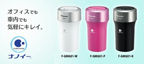 日本Panasonic奈米 負離子 車用空氣清淨機 F-GMK01 【RH shop】日本代購