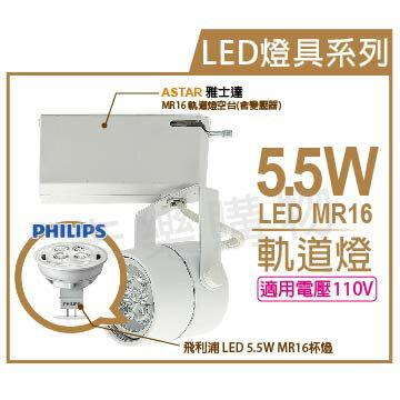 PHILIPS飛利浦 純淨光 LED 5.5W 2700K 24度 110V 可調式 白鋁 MR16軌道燈 _ ZZ430003A